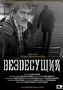 Фильм «Вездесущий» (2014)