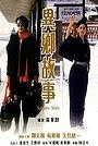 Фільм «Yi xiang gu shi» (1987)