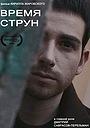 Фильм «Время струн» (2015)