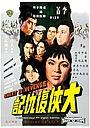 Фільм «Сладкая месть» (1967)