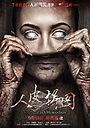 Фільм «Загадка человеческой кожи» (2015)