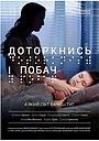 Фильм «Прикоснись и посмотри» (2013)