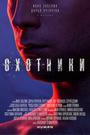 Фильм «Охотники» (2016)