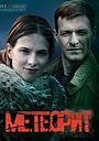 Серіал «Метеорит» (2015)