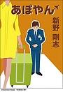 Сериал «Апоян: Желаю приятного путешествия» (2013)