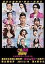 Фільм «Одна ночь в Тайпее» (2015)
