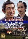 Фильм «Сны о светлых небесах. Сёин и Такасуги. Битва за новый мир» (2000)