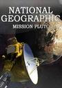 Фильм «Миссия Плутон» (2015)