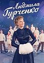 Сериал «Людмила Гурченко» (2015)