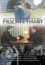 Фільм «Рядом с нами» (2016)