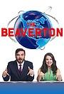 Сериал «The Beaverton» (2016 – ...)