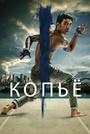 Фільм «Копьё» (2015)