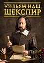 Серіал «Уильям наш, Шекспир» (2016 – ...)