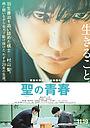 Фільм «Юность Сатоси» (2016)