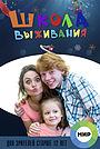 Сериал «Школа выживания от одинокой женщины с тремя детьми в условиях кризиса» (2015 – ...)
