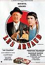 Фільм «Арно» (1967)