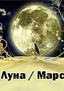 Мультфильм «Луна/Марс» (2008)