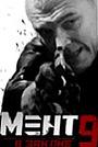 Сериал «Мент в законе 9» (2014)