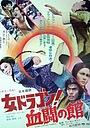 Фільм «Тигрица» (1973)