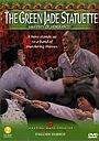 Фільм «Shen dao liu xing quan» (1977)