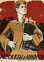 Фільм «Рассказы о юности» (1961)