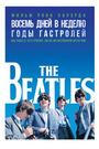 Фільм «The Beatles: Вісім днів на тиждень - Тур року» (2016)