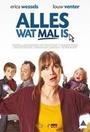 Фильм «Alles Wat Mal Is» (2014)