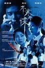 Фільм «Жуткая история» (2002)