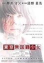 Фильм «Девушка ниоткуда» (2015)