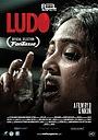 Фильм «Лудо» (2015)