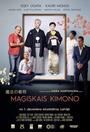 Фільм «Волшебное кимоно» (2017)