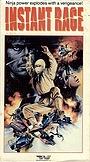 Фільм «Instant Rage» (1989)