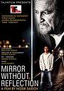 Фильм «Зеркало без отражения» (2014)