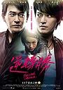 Фільм «Второй шанс» (2014)