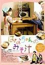 Фильм «Суп мисо от Ханы» (2014)