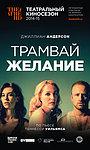 Фільм «Трамвай «Желание»» (2014)