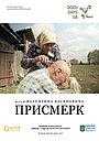 Фильм «Сумерки» (2013)