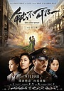 Фільм «Неуловимый» (2014)