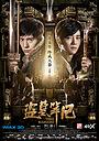 Фільм «Налётчики во времени» (2016)