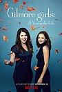 Серіал «Дівчата Гілмор: Пори року» (2016)