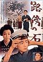 Фильм «Камень на обочине» (1964)