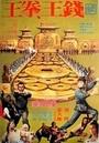 Фільм «Короли кулаков и денег» (1979)