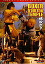 Фільм «Боксер из храма» (1980)