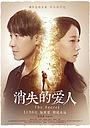 Фільм «Секрет» (2016)