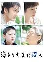 Фільм «Після бурі» (2016)