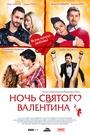 Фильм «Ночь святого Валентина» (2016)
