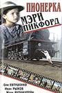 Фильм «Пионерка Мэри Пикфорд» (1995)