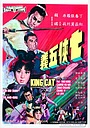 Фільм «Король-кот» (1967)