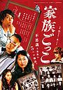 Фільм «Семья понарошку» (2015)