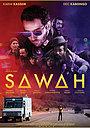 Фільм «Sawah» (2019)